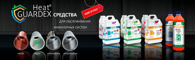 HeatGuardex CLEANER 804 R - Очистка систем отопления Рыбинск насос для промывки теплообменников купить в минске